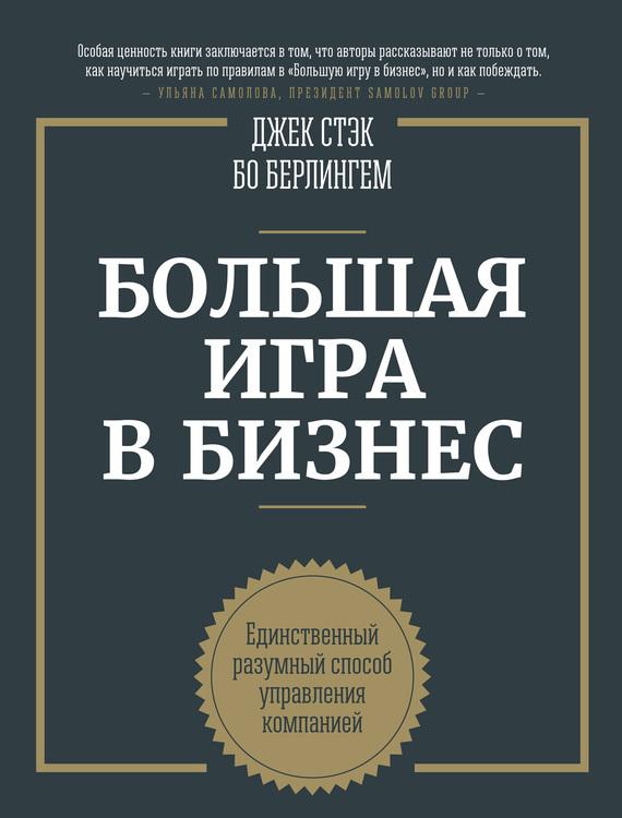 Бо Бёрлингем, Джек Стэк «Большая игра в бизнес. Единственный разумный способ управления компанией»