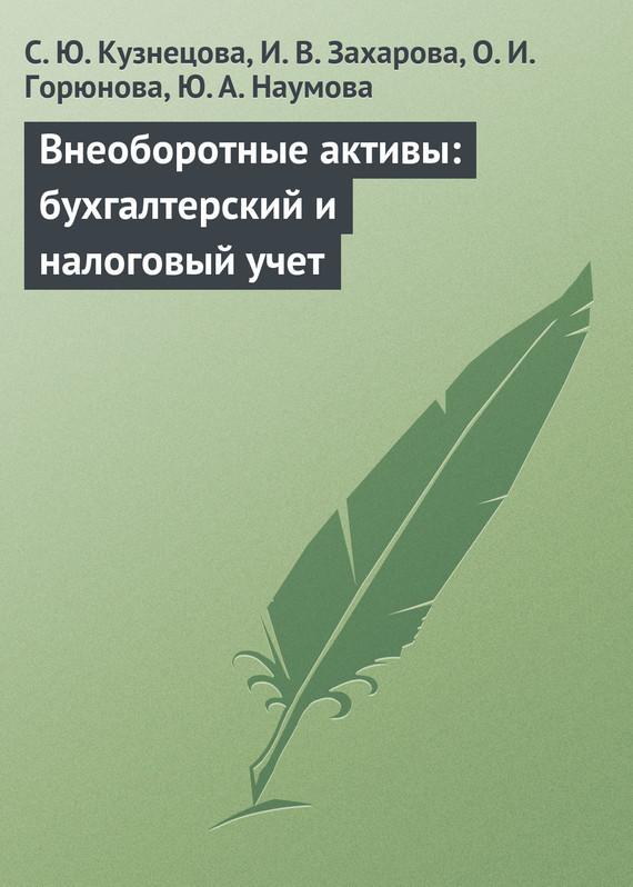 Обложка книги. Автор - О. Горюнова