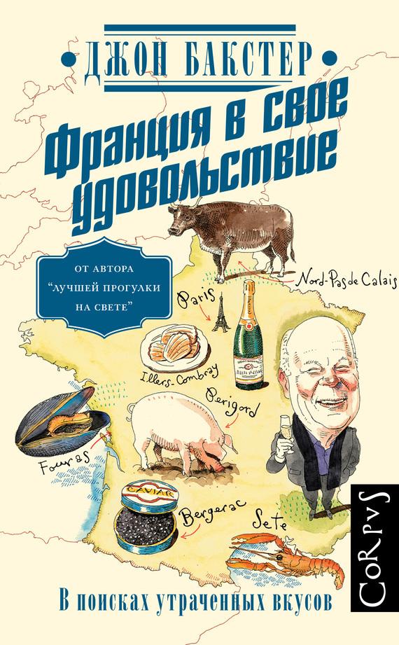 Франция в свое удовольствие. В поисках утраченных вкусов - Джон Бакстер читать онлайн или скачать бесплатно fb2 epub txt rtf