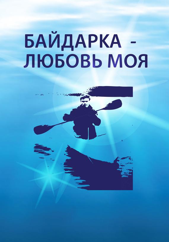 Алексей Овчинников «Байдарка – любовь моя (сборник)»