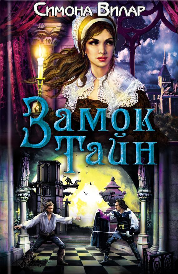 Симона Вилар «Замок тайн»