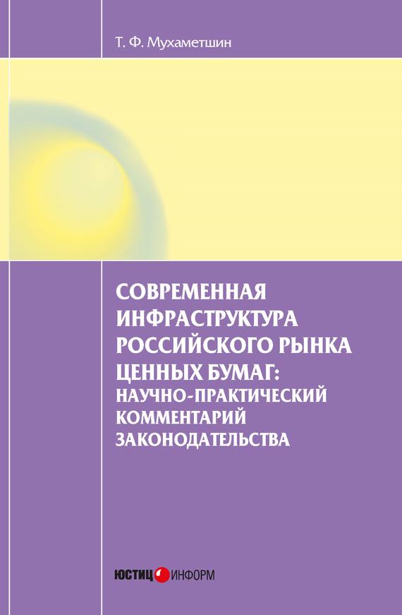 Обложка книги. Автор - Тимур Мухаметшин