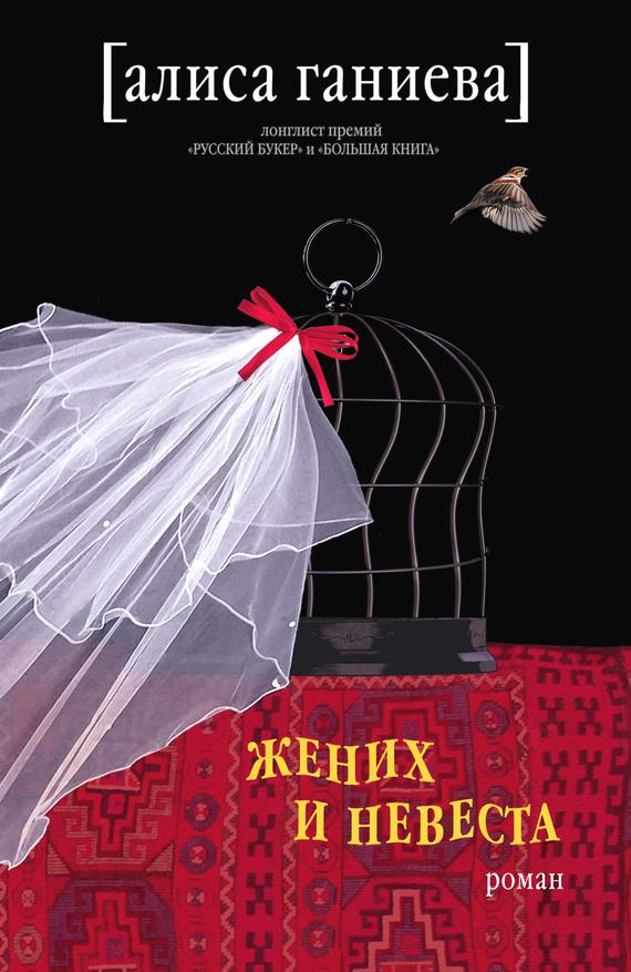Алиса Ганиева «Жених и невеста»