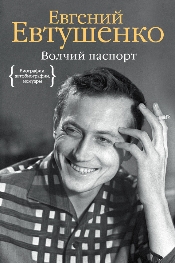 Евгений Евтушенко «Волчий паспорт»
