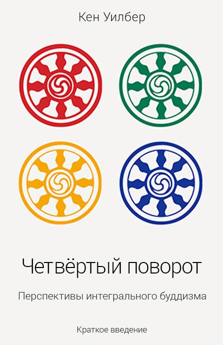 Кен Уилбер «Четвертый поворот. Перспективы интегрального буддизма»