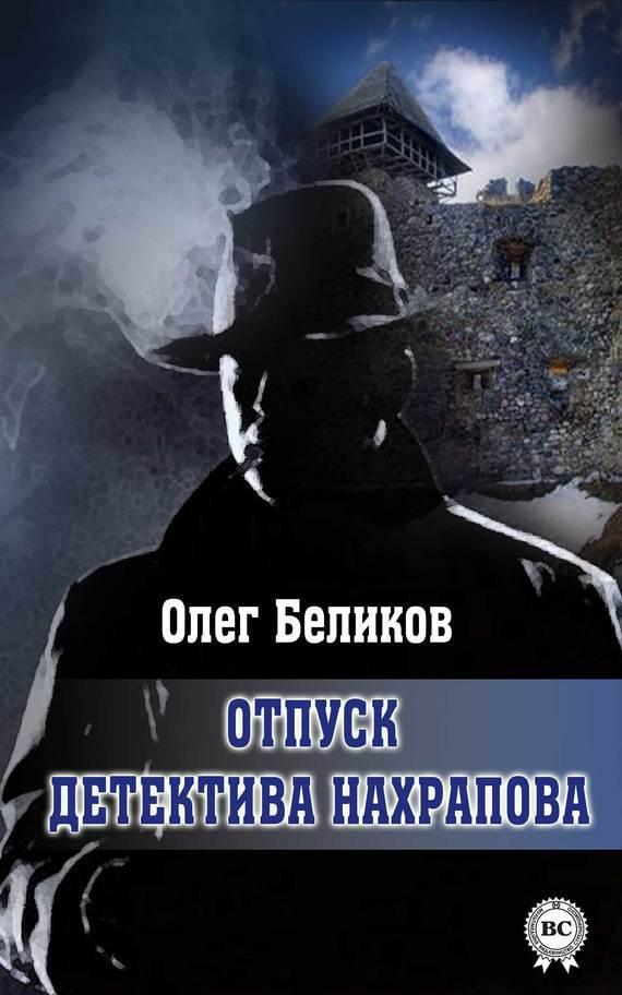 Олег Беликов «Отпуск детектива Нахрапова»