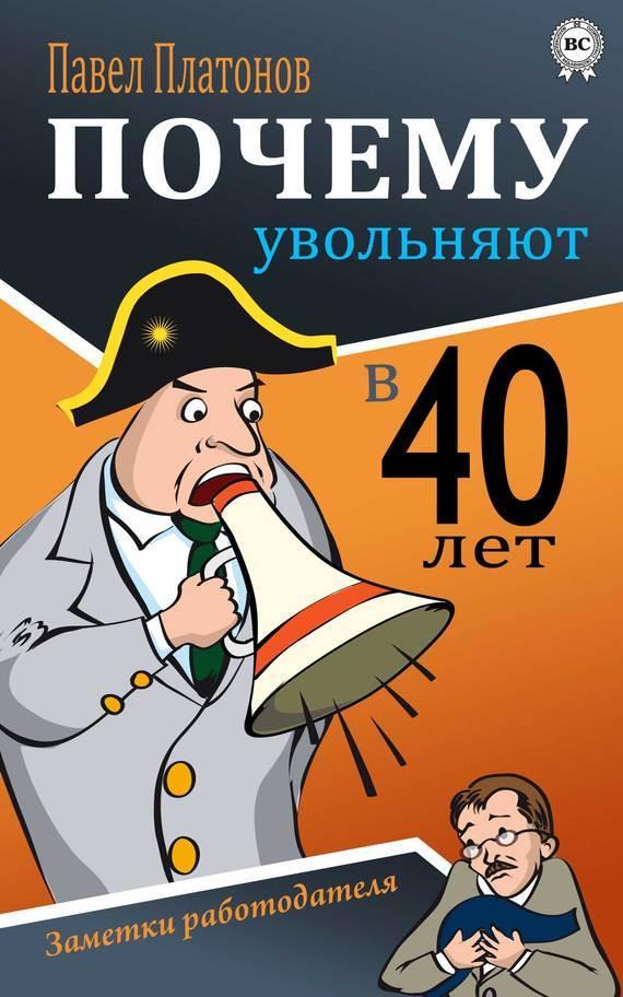 Обложка книги Почему увольняют в 40 лет? Заметки работодателя