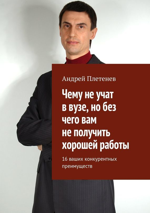 Обложка книги. Автор - Андрей Плетенев