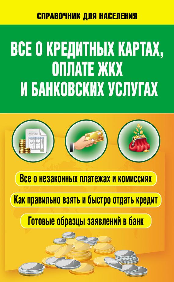 Обложка книги Всё о кредитных картах, оплате ЖКХ и банковских услугах