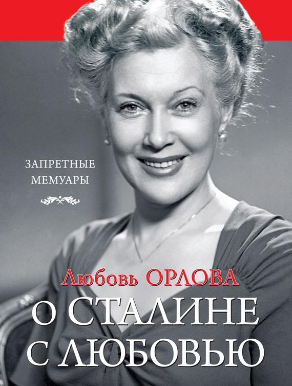 Любовь Орлова «О Сталине с любовью»