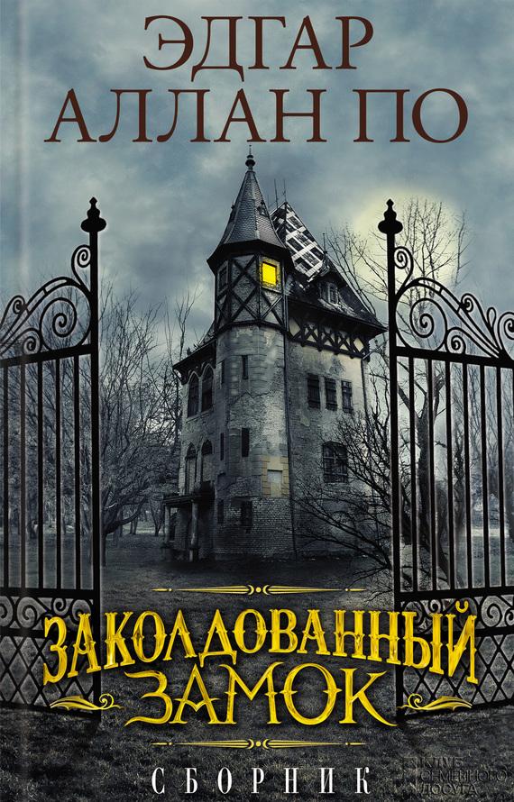 Эдгар По «Заколдованный замок. Сборник»