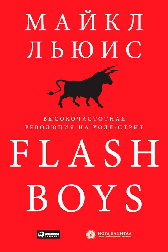 фото обложки издания Flash Boys. Высокочастотная революция на Уолл-стрит