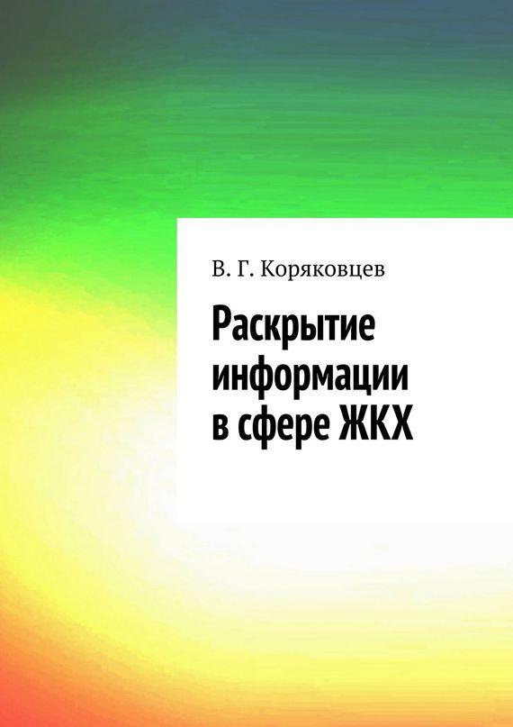 фото обложки издания Раскрытие информации всфере ЖКХ