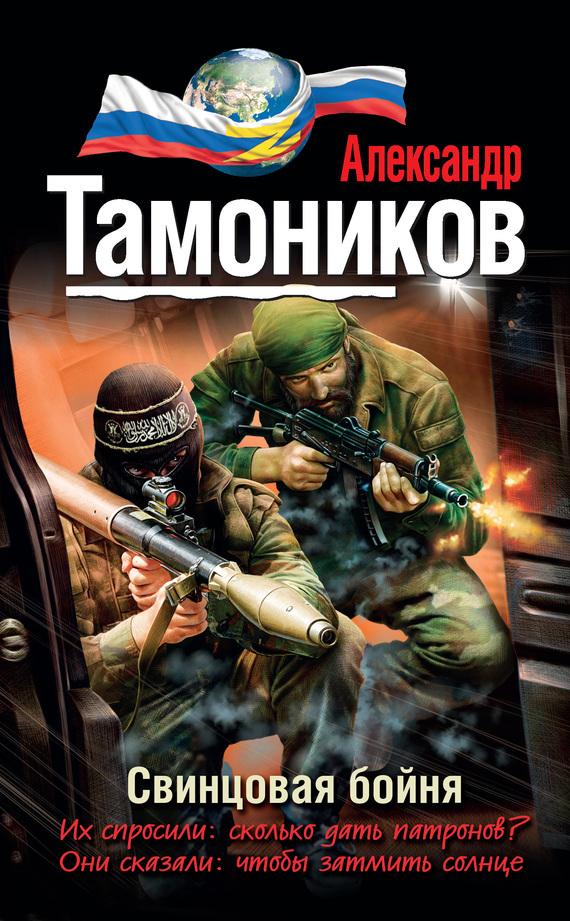 Александр Тамоников «Свинцовая бойня»