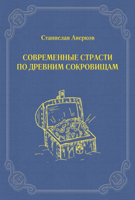 Станислав Аверков «Современные страсти по древним сокровищам»