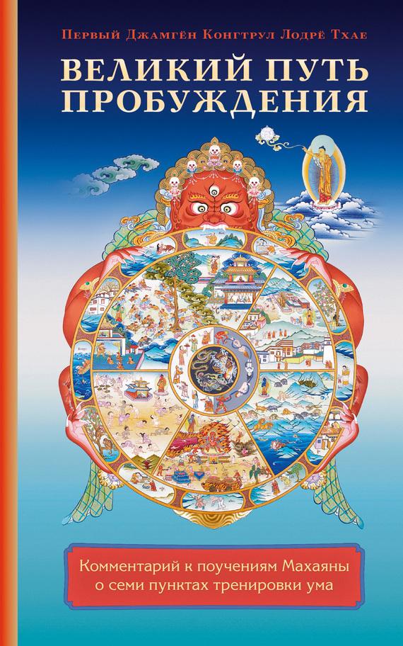 Первый Джамгён Конгтрул Лодрё Тхае «Великий путь пробуждения. Комментарий к поучениям Махаяны о семи пунктах тренировки ума»