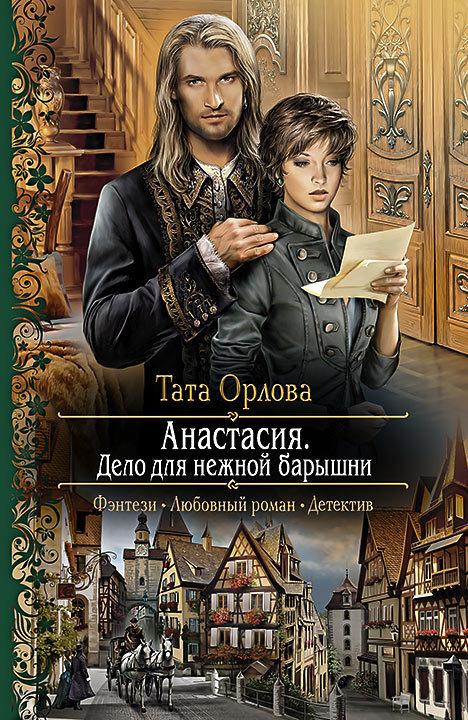 Тата Орлова «Анастасия. Дело для нежной барышни»