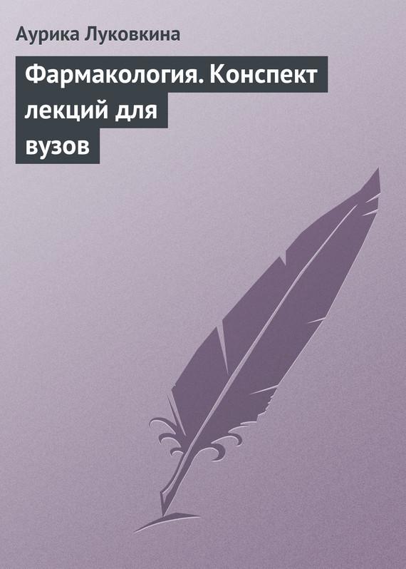 Аурика Луковкина «Фармакология. Конспект лекций для вузов»