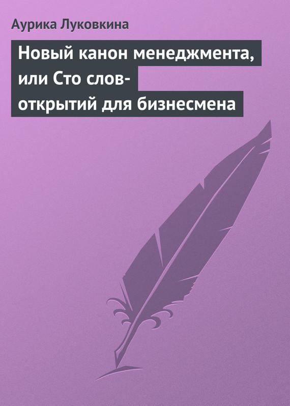 Обложка книги. Автор - Аурика Луковкина