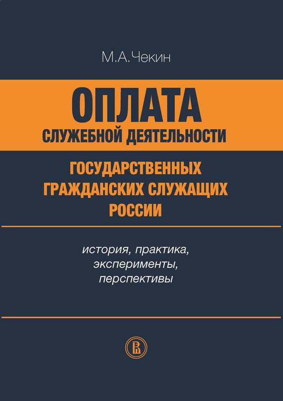фото обложки издания Оплата служебной деятельности государственных гражданских служащих России: история, практика, эксперименты, перспективы