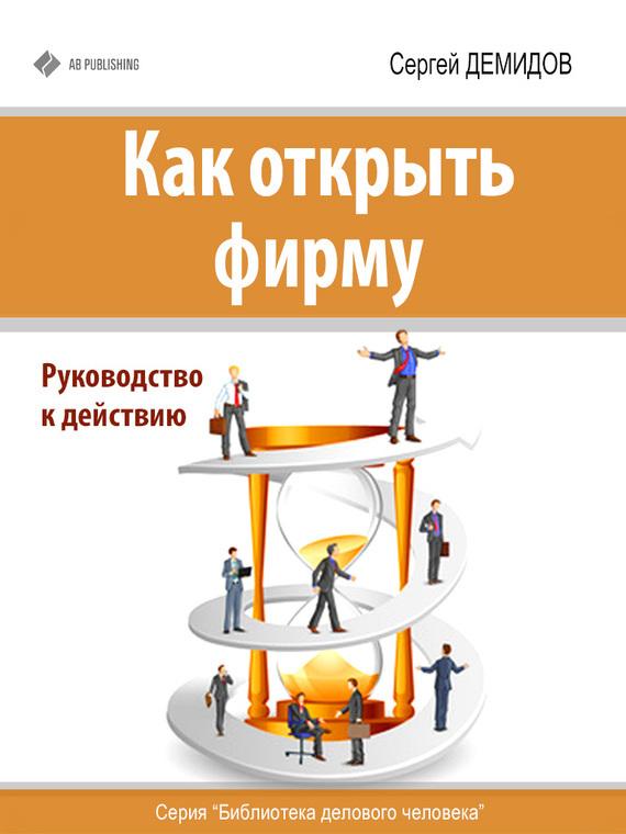 Обложка книги. Автор - Сергей Демидов