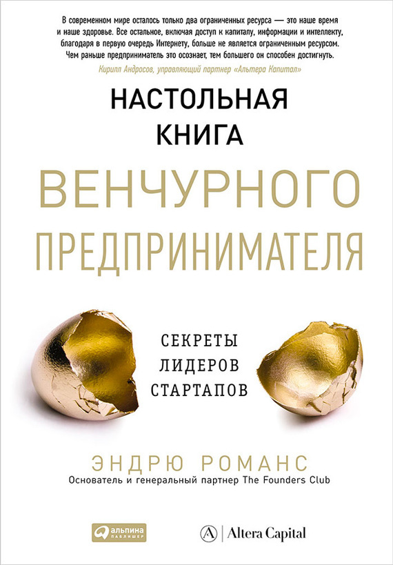 Эндрю Романс «Настольная книга венчурного предпринимателя. Секреты лидеров стартапов»