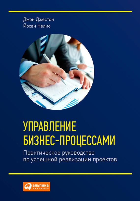 Обложка книги Управление бизнес-процессами. Практическое руководство по успешной реализации проектов