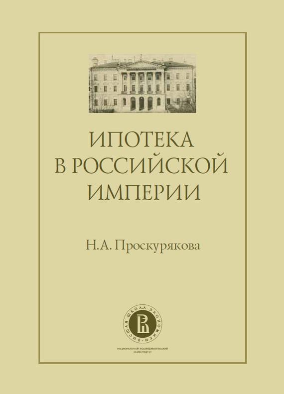 Обложка книги Ипотека в Российской империи