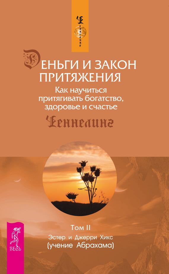 Эстер и Джери Хикс «Деньги и Закон Притяжения. Как научиться притягивать богатство, здоровье и счастье. Том 2»