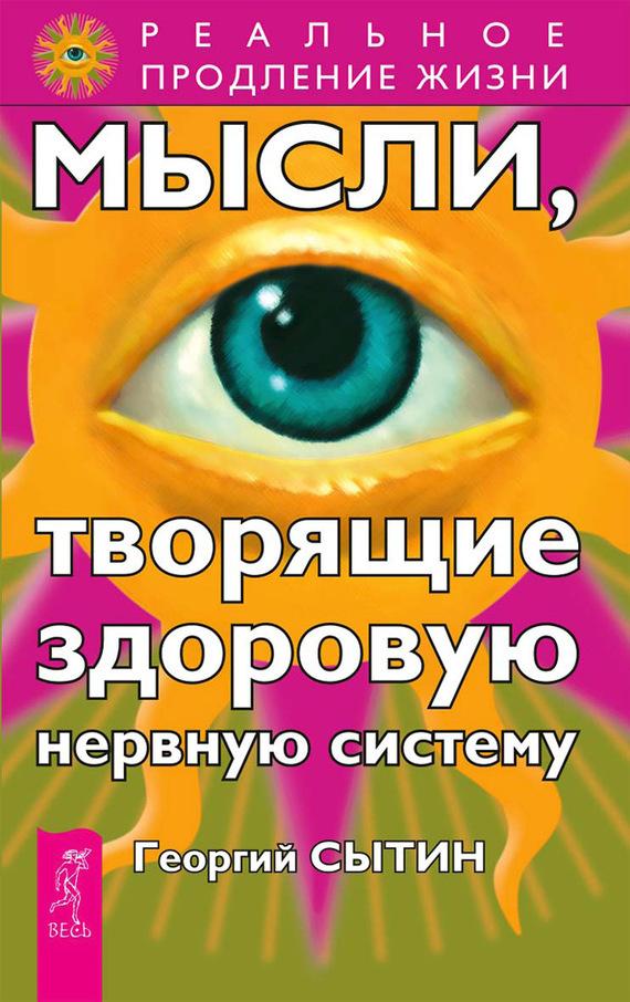 Георгий Сытин «Мысли, творящие здоровую нервную систему»