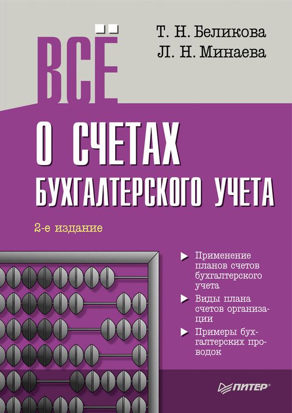 Обложка книги. Автор - Любовь Минаева