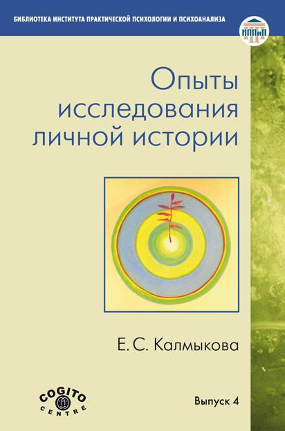 Екатерина Калмыкова «Опыты исследования личной истории»