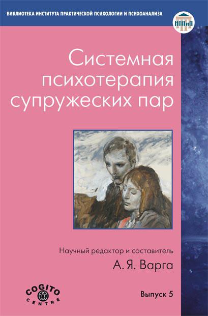 Сборник статей, Анна Варга «Системная психотерапия супружеских пар»