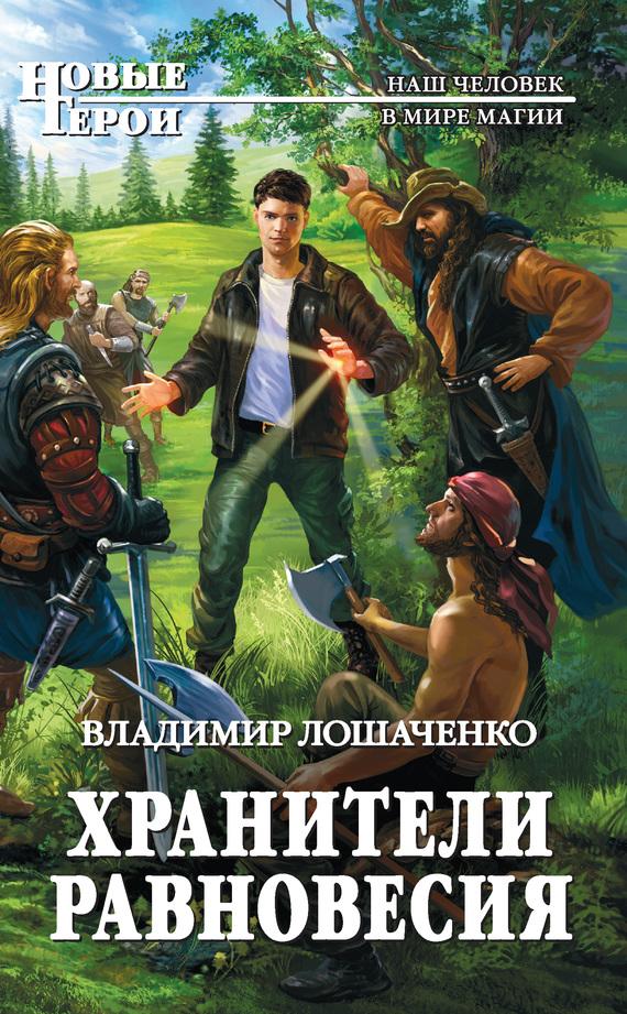 Владимир Лошаченко «Хранители равновесия»
