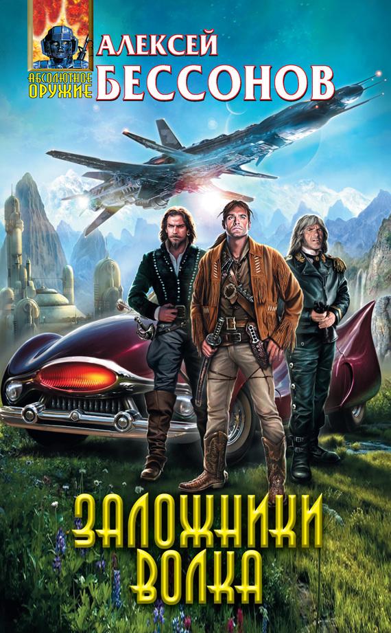 Алексей Бессонов «Заложники Волка»