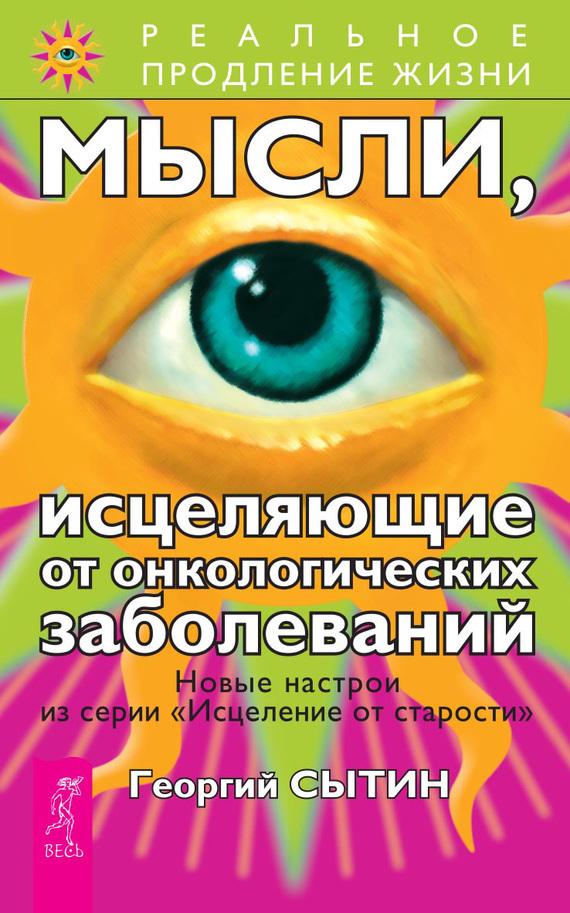 Георгий Сытин «Мысли, исцеляющие от онкологических заболеваний»