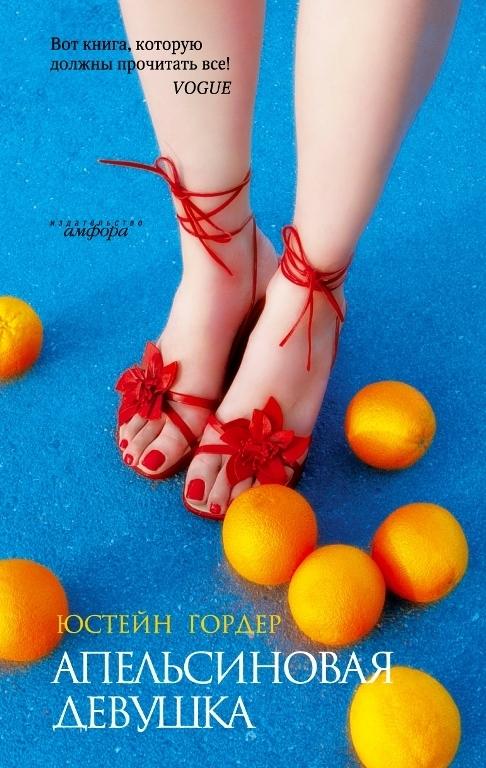 Юстейн Гордер «Апельсиновая Девушка»