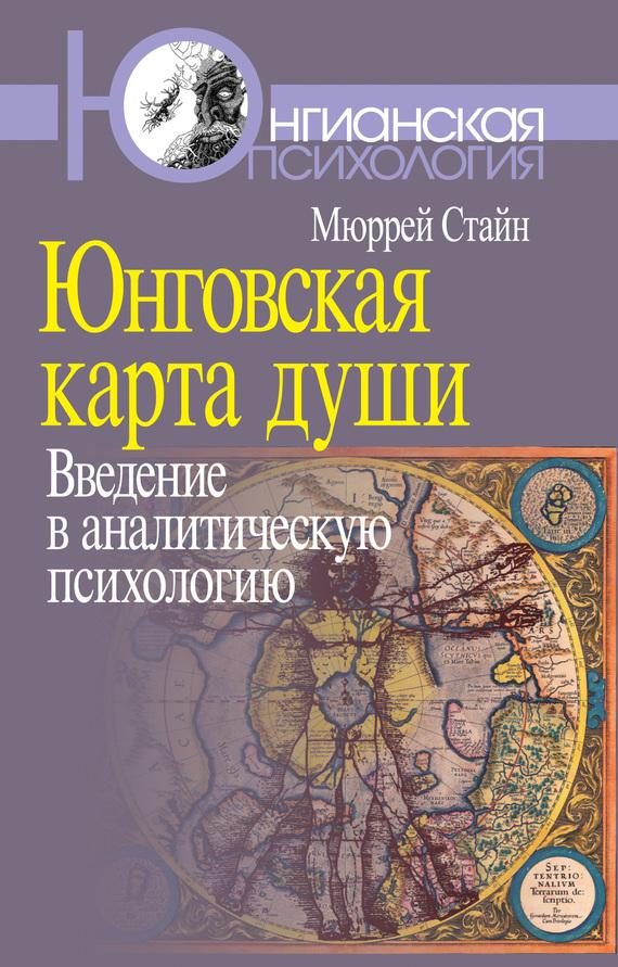 Мюррей Стайн «Юнговская карта души. Введение в аналитическую психологию»