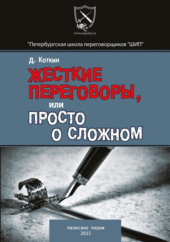 Дмитрий Коткин «Жесткие переговоры»