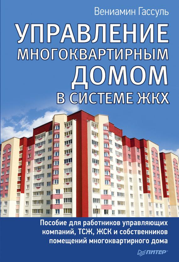 фото обложки издания Управление многоквартирным домом в системе ЖКХ