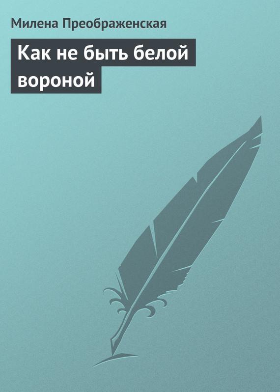Милена Преображенская «Как не быть белой вороной»