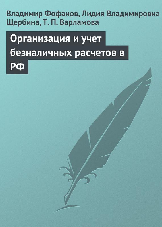 Обложка книги. Автор - Лидия Щербина