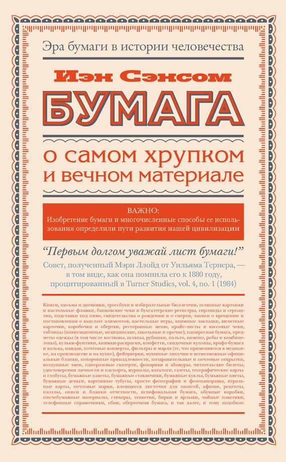 Бумага. О самом хрупком и вечном материале - Иэн Сэнсом читать онлайн или скачать бесплатно fb2 epub txt rtf