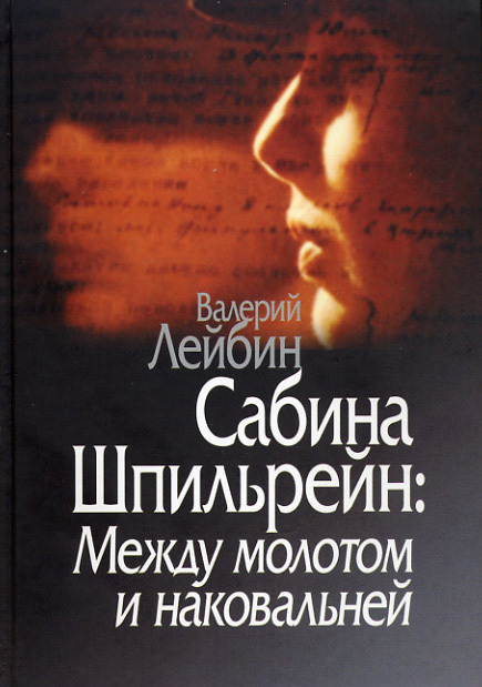 Валерий Лейбин «Сабина Шпильрейн: Между молотом и наковальней»