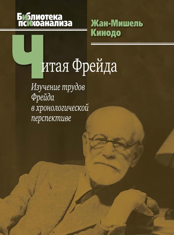 Жан-Мишель Кинодо «Читая Фрейда. Изучение трудов Фрейда в хронологической перспективе»