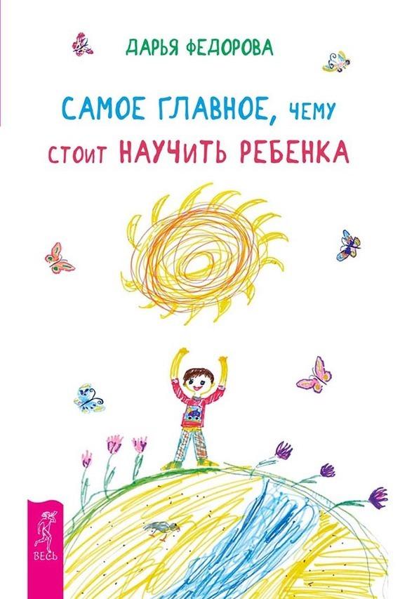 Дарья Федорова «Самое главное, чему стоит научить ребенка»