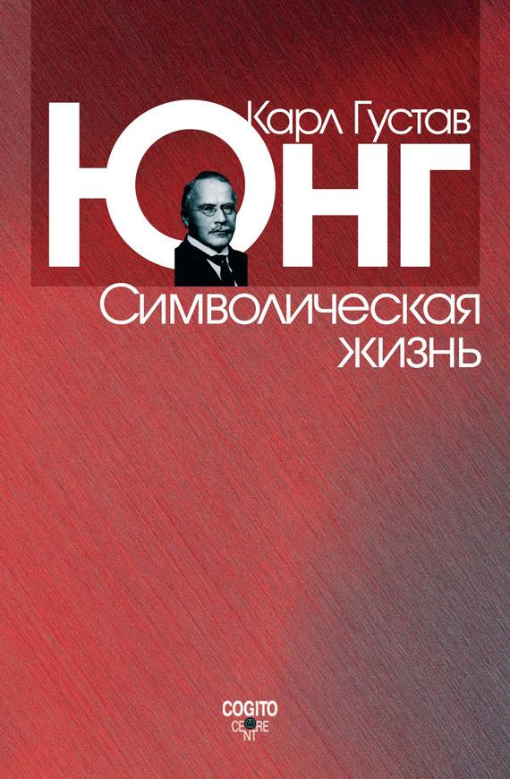 Карл Юнг «Символическая жизнь (сборник)»