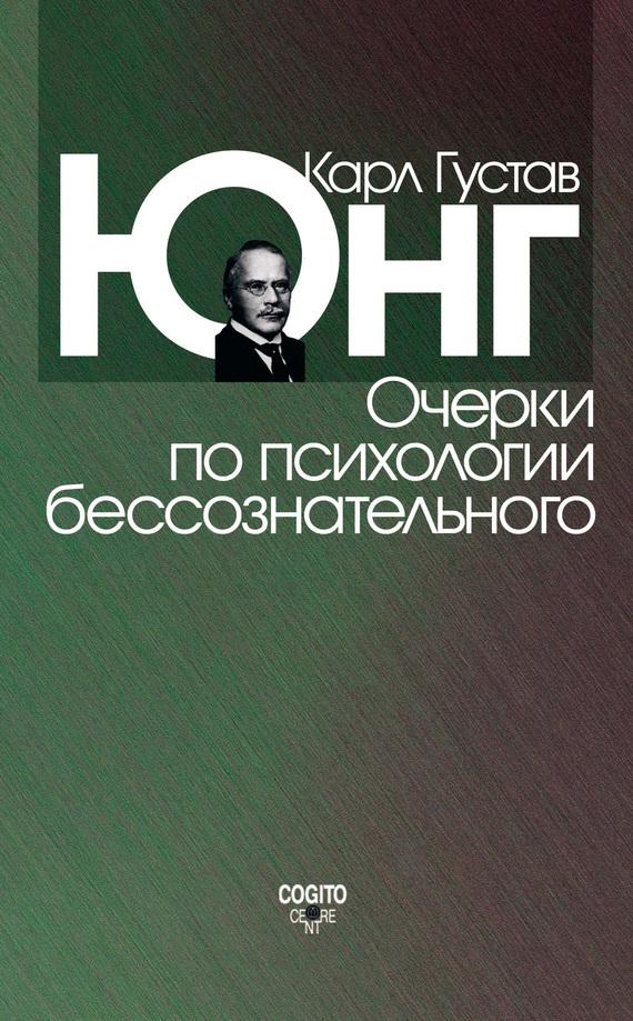 Карл Юнг «Очерки по психологии бессознательного (сборник)»