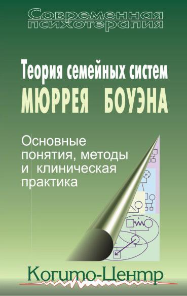 Сборник статей «Теория семейных систем Мюррея Боуэна. Основные понятия, методы и клиническая практика»