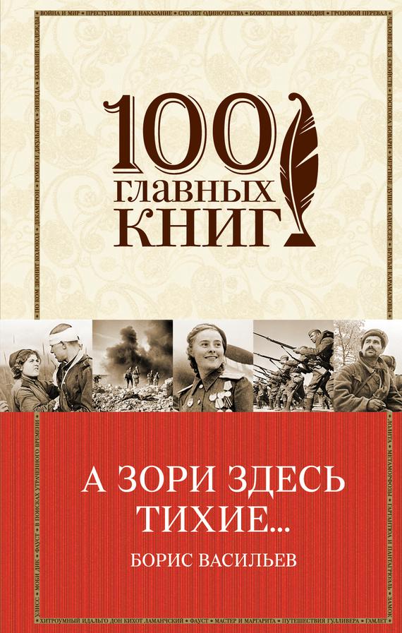 Борис Васильев «А зори здесь тихие… (сборник)»